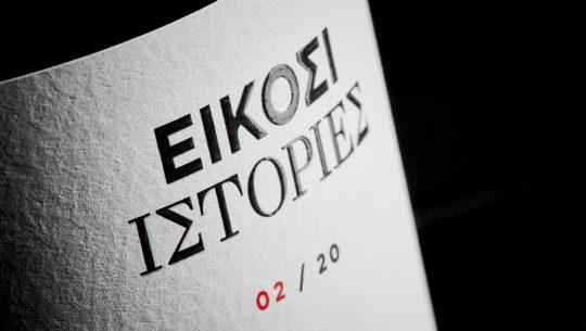 Twenty Stories to celebrate 20 years of LIDL in Greece by Caparo Design Crew
